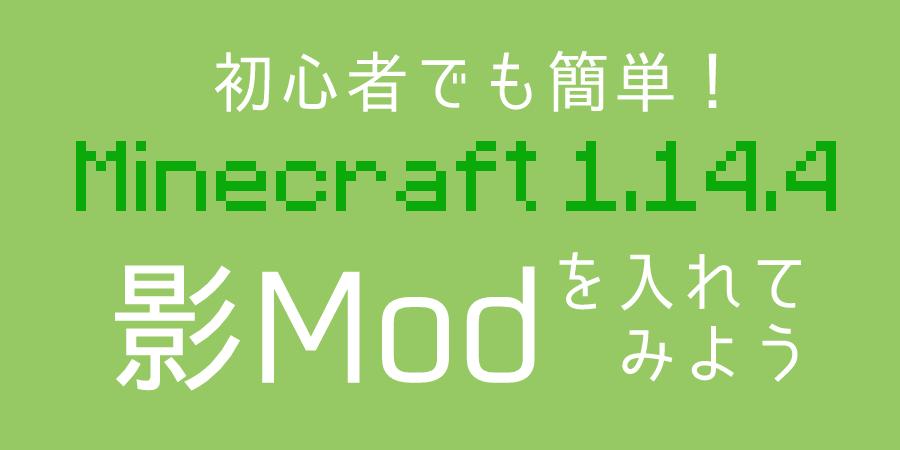方 入れ 影 mod 【1.17対応】Minecraft Java